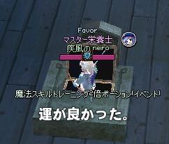 mabinogi_2013_09_28_002.jpg