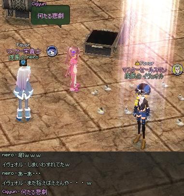 mabinogi_2013_09_28_021.jpg