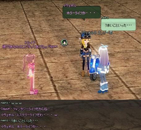 mabinogi_2013_09_28_023.jpg