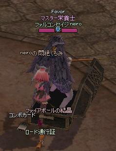 mabinogi_2013_09_29_003.jpg