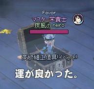 mabinogi_2013_10_04_001.jpg