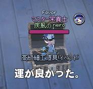mabinogi_2013_10_06_001.jpg