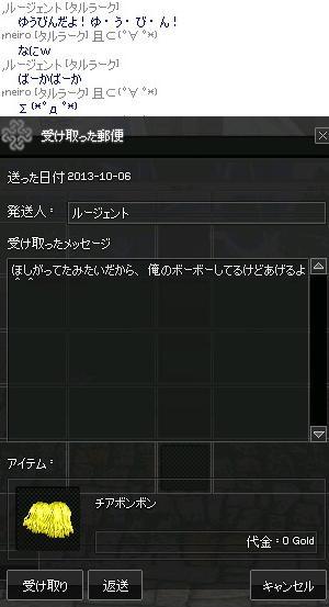 mabinogi_2013_10_06_002.jpg