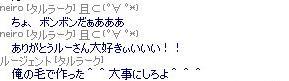 mabinogi_2013_10_06_004.jpg