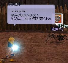 mabinogi_2013_10_07_015.jpg