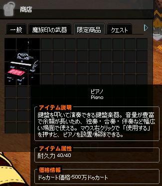 mabinogi_2013_10_10_011.jpg