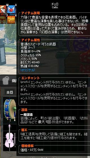 mabinogi_2013_10_10_012.jpg