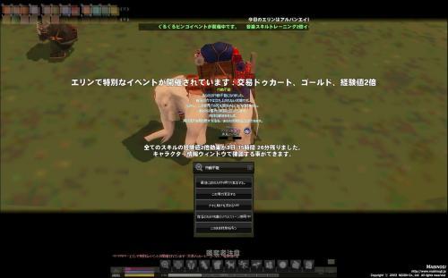 mabinogi_2013_10_13_011.jpg