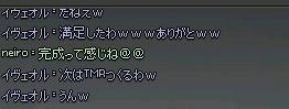 mabinogi_2013_10_17_008.jpg