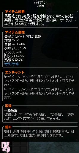 mabinogi_2013_10_25_006.jpg