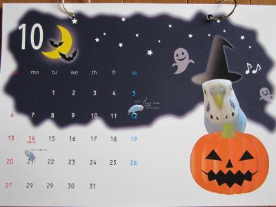 上様カレンダー 10月