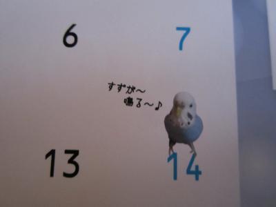 上様カレンダー 12月