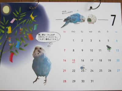 上様カレンダー7月