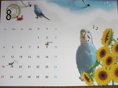 上様カレンダー8月