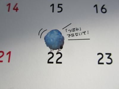 上様カレンダー4月