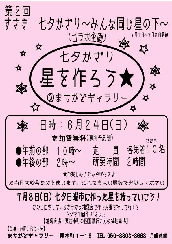 20120607星教室チラシ(表)