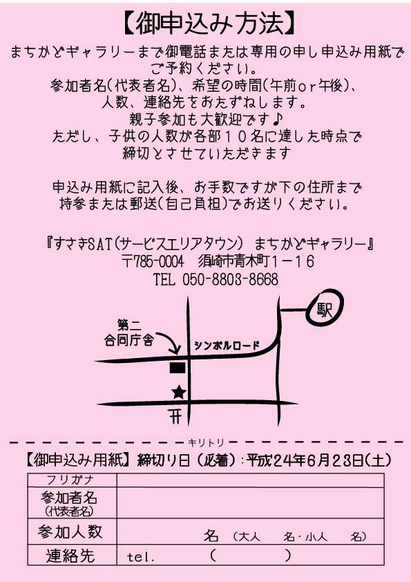 20120607星教室チラシ(裏)