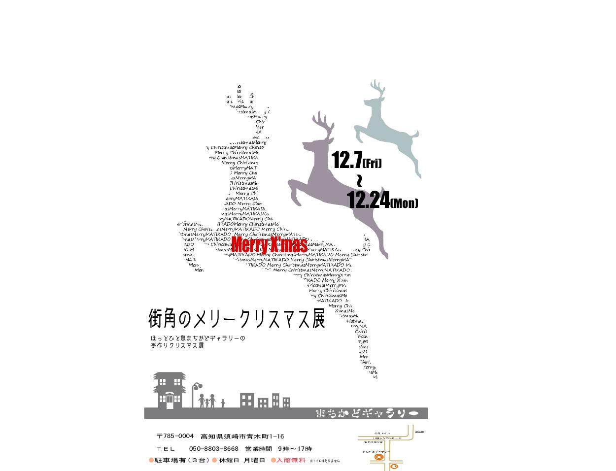 クリスマス展2 チラシ