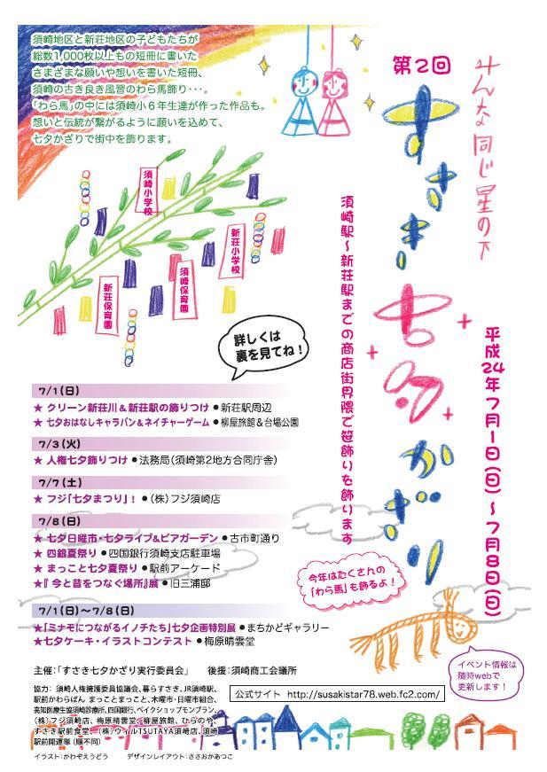 tanabata-omote.jpg
