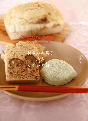 浮島うぐいす餅 (291x400)