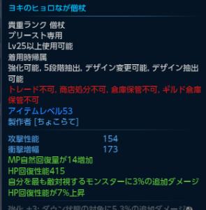 ヨキ5段階武器