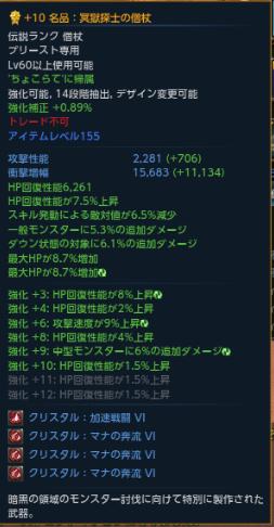 めいごく+10