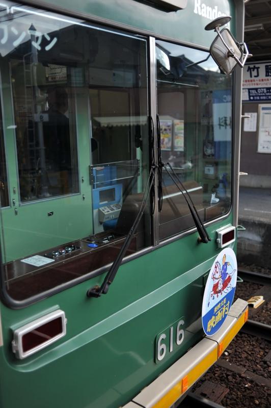 京福電気鉄道3