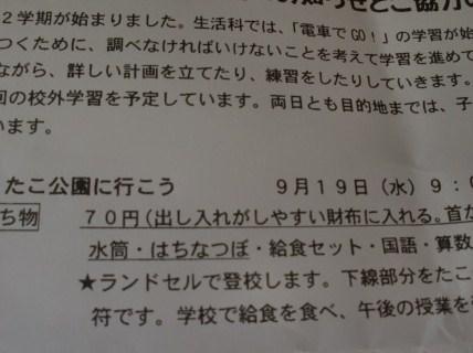 2012年9月20日