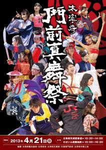 門前真舞祭2013