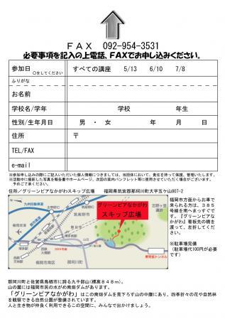 120429nakagawachirashi2.jpg