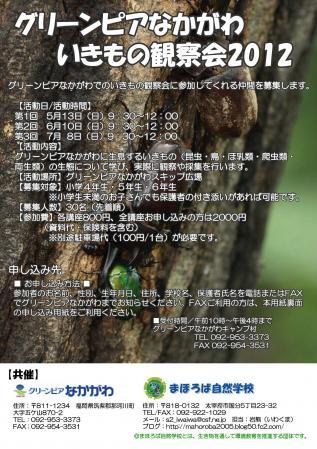 120729namakawachirashi1.jpg