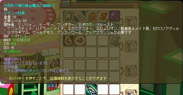 20110825百折
