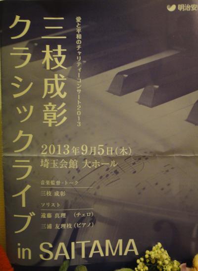 三枝成章のコンサートパンフレット