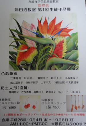 色鉛筆画 作品展(千葉教室)