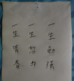 89歳の父の生活信条☆☆☆