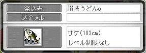 Maple10907a.jpg