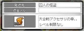 Maple10908a.jpg