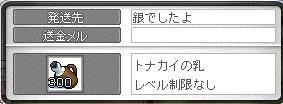 Maple10954a.jpg