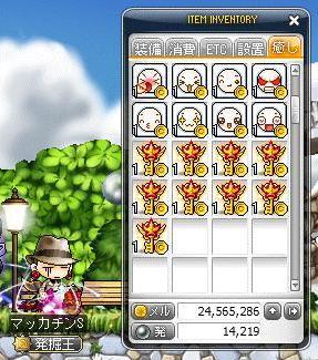 Maple10969a.jpg