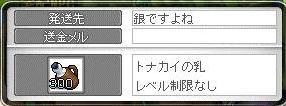 Maple10971a.jpg