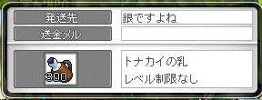 Maple10973a.jpg