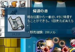 Maple11031a.jpg