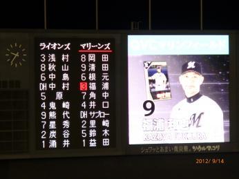 4番、ファースト、福浦!