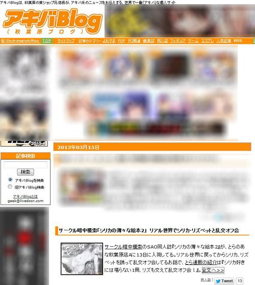 アキバブログ
