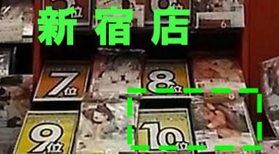 新宿 褐色10位13