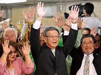翁長雄志当選2014年県知事
