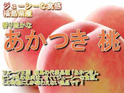 福島名産の桃 あかつき