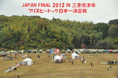 20121123-jfm01.jpg