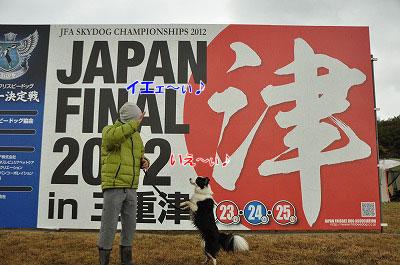 20121123-jfm02.jpg