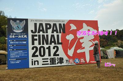 20121123-jfm03.jpg